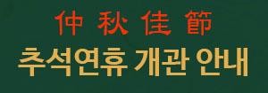 '추석연휴 개관 안내